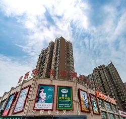 新鄭華悅城