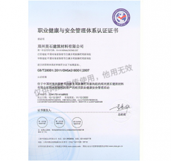 職業健康與安全管理體系認證證書